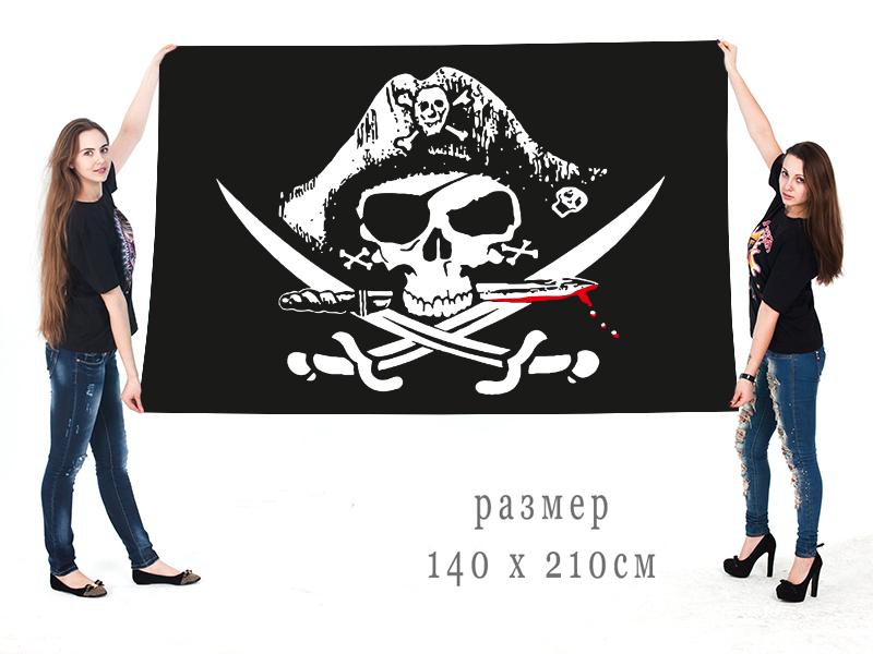 """Большой флаг пиратский судов """"Весёлый Роджер"""""""