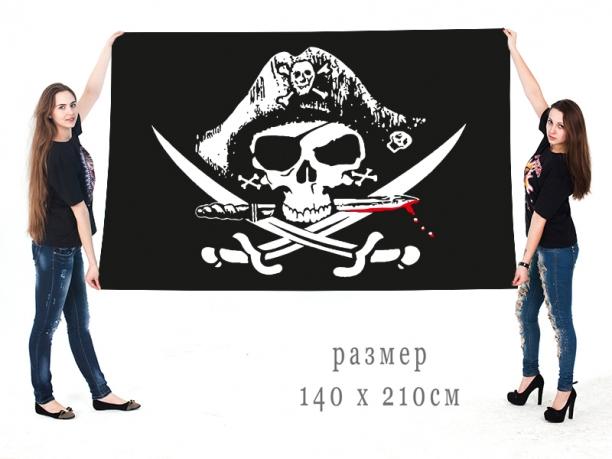 Большой флаг пиратский судов Весёлый Роджер