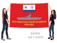 Большой флаг ПКР Москва Черноморского флота