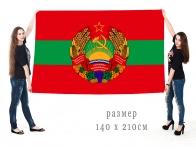 Большой флаг ПМР с гербом