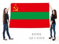Большой флаг ПМР