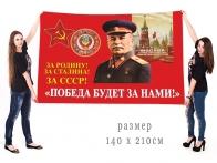 Большой флаг Победа будет за нами