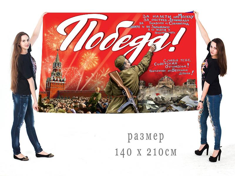"""Большой флаг """"Победа!"""" с лозунгами"""