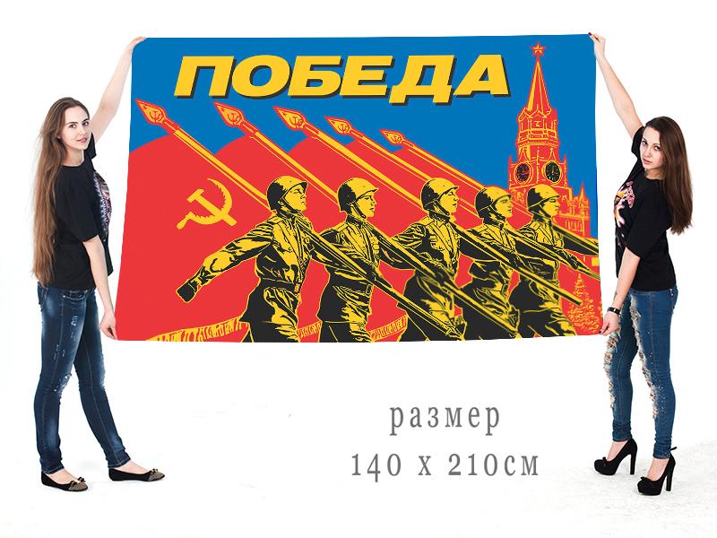 "Большой флаг ""Победа"""