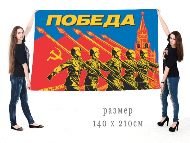 Большой флаг Победа