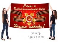 Большой флаг Победы в ВОВ