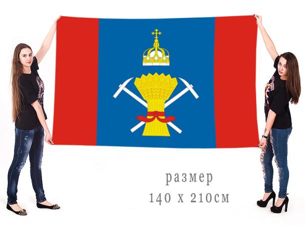 Большой флаг Подольского муниципального района