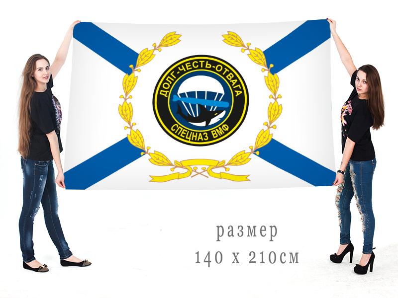 Большой флаг подразделений специального назначения ВМФ России «Долг-Честь-Отвага»