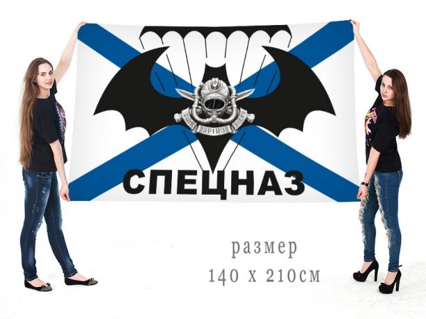 Большой флаг подразделений спецназа ВМФ «Dum Spiro Spero»