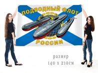 Большой флаг подводного флота РФ