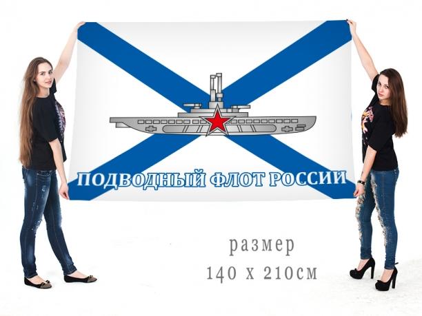 Большой флаг подводного флота России