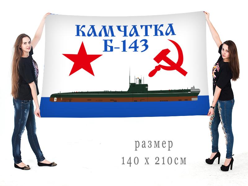 """Большой флаг подводной лодки Б-143 """"Камчатка"""""""