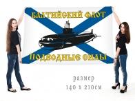 Большой флаг Подводные силы Балтийского флота