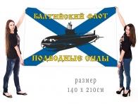 Большой флаг подводных сил Балтийского флота