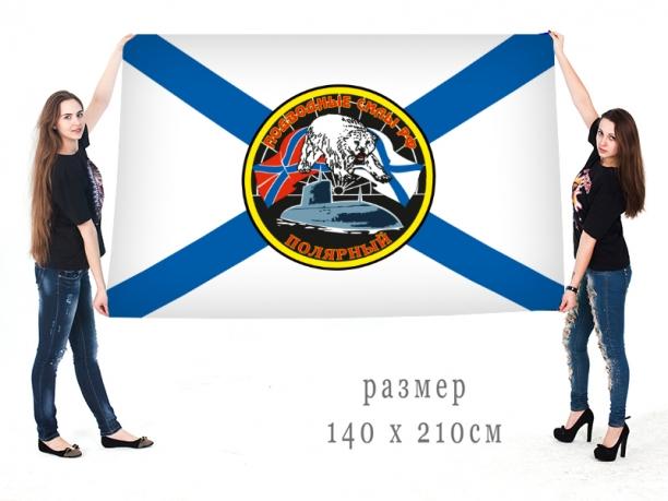 Большой флаг подводных сил РФ