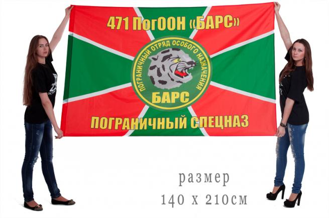 Большой флаг 471 ПогООН «Барс»
