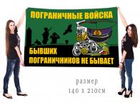 Большой флаг пограничника