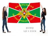 Большой флаг пограничников «ФПС России»