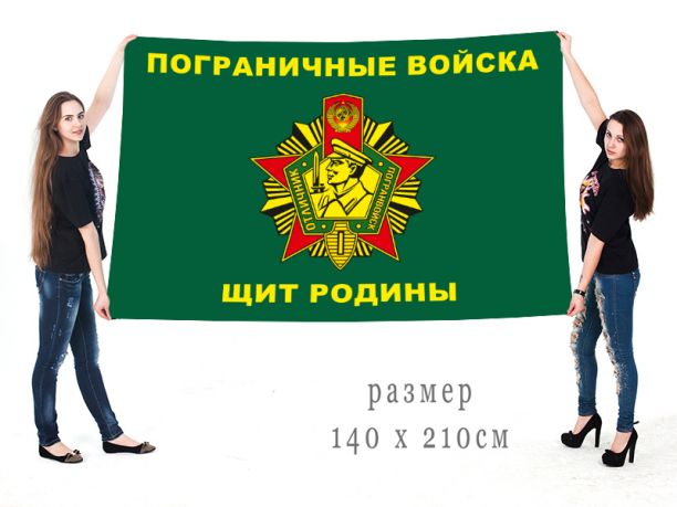 Большой флаг пограничников «Щит Родины»