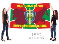 Большой флаг пограничников запаса