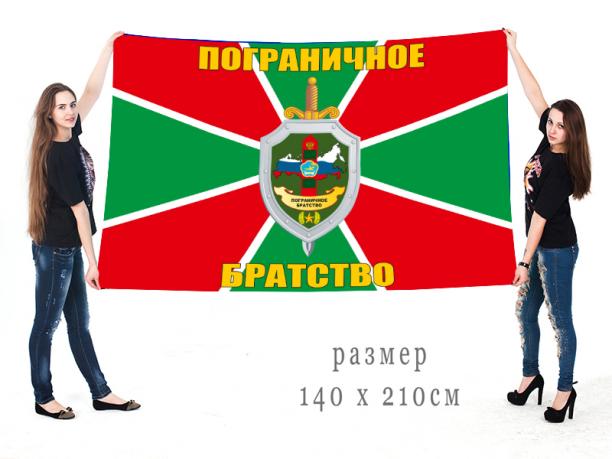"""Большой флаг """"Пограничное братство"""""""