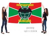 Большой флаг пограничной разведки