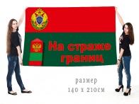Большой флаг Пограничной службы ФСБ РФ