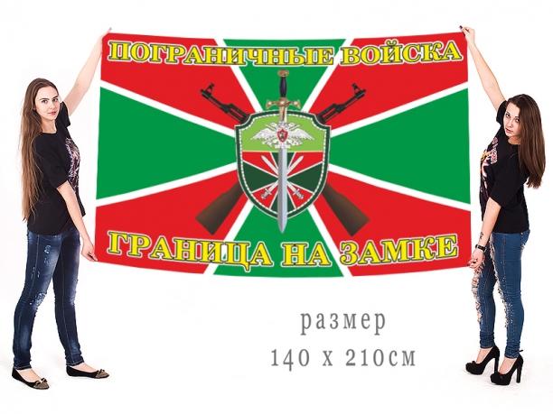 Большой флаг пограничной службы с девизом