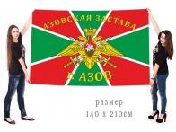 Большой флаг пограничной заставы г. Азов