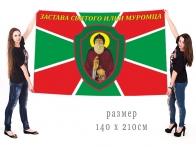 Большой флаг пограничной заставы Святого Ильи Муромца