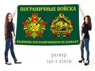 Большой флаг Пограничных войск