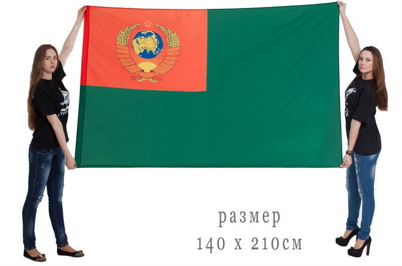 Большой флаг «Пограничные войска СССР»