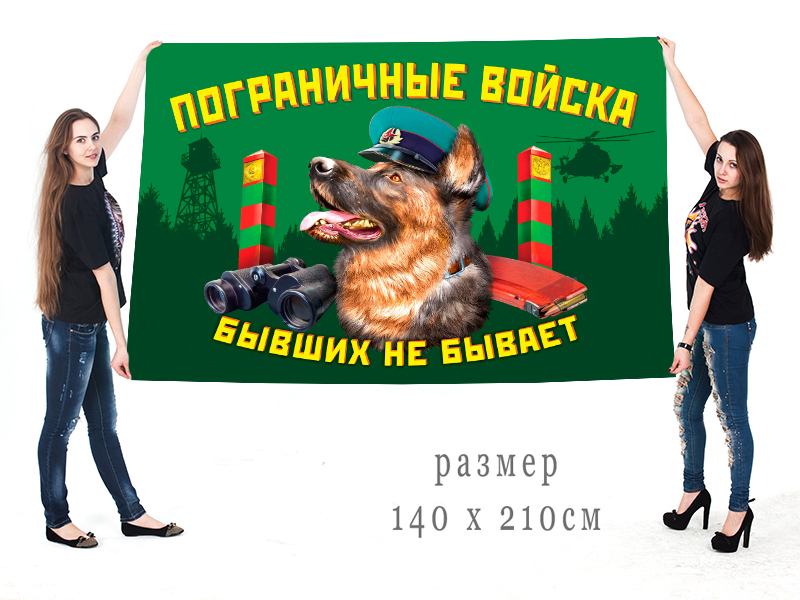 Недорогой флаг Пограничные войска