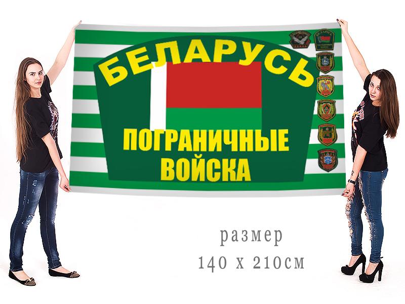 Большой флаг пограничных войск Беларуси