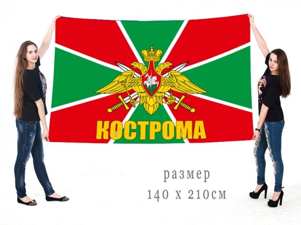 Большой флаг пограничных войск Кострома