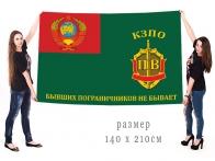 Большой флаг Пограничных войск КЗПО с девизом