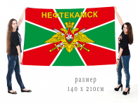 Большой флаг пограничных войск Нефтекамск