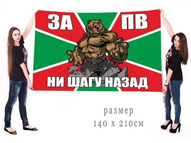 """Большой флаг пограничных войск """"Ни шагу назад"""""""