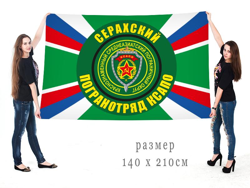 Большой флаг Пограничных войск «Серахский погранотряд. КСАПО»