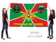 """Большой флаг погранвойкс """"Граница на замке"""""""