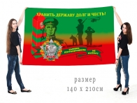 """Большой флаг погранвойск """"Бывших пограничников не бывает"""""""
