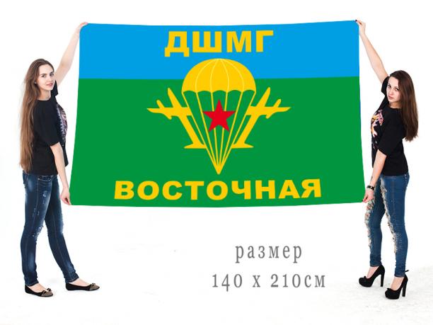 """Большой флаг погранвойск ДШМГ """"Восточная"""""""