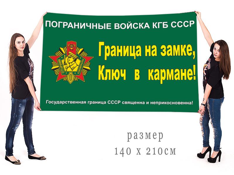 Большой флаг Погранвойск КГБ СССР