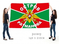 Большой флаг Погранвойск, остров Ратманова