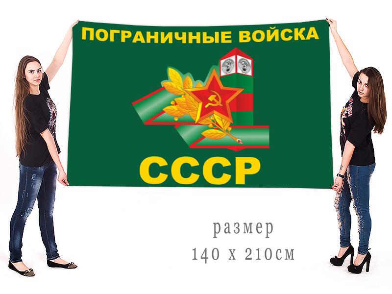 Большой флаг Погранвойск с символикой СССР
