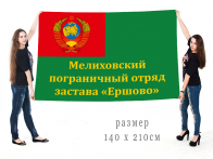"""Большой флаг погранзаставы """"Ершово"""" Мелиховского ПогО"""