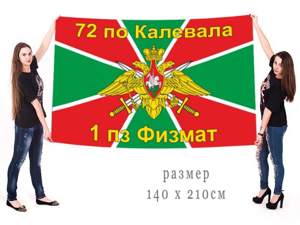 Большой флаг погранзаставы Физмат Калевальского ПогО