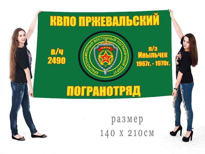 Большой флаг погранзаставы Иныльчек Пржевальского погранотряда