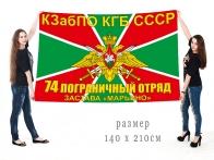 """Большой флаг погранзаставы """"Марьино"""" 74 пограничный отряд КГБ СССР"""