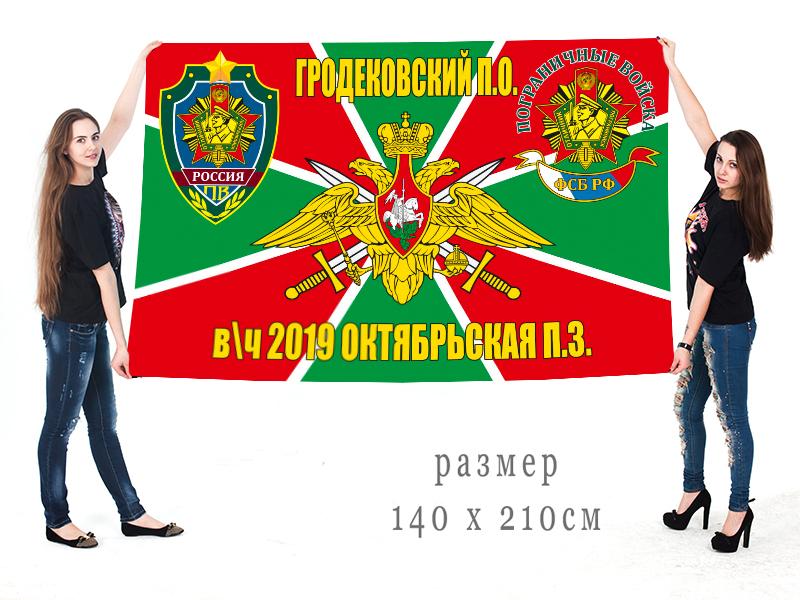 """Большой флаг ПогЗ """"Октябрьская"""" Гродековского ПогО"""